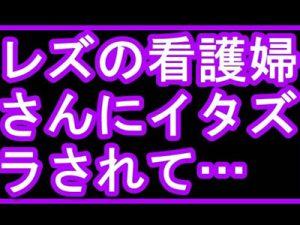 【体験談レズ動画】ノンケの女子校生がビアンのナースに痴女られレズSEXの快感を知る