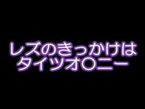 【体験談レズ動画】美少女JKが友達のバレエタイツでオナニーしレズビアンに目覚めていく