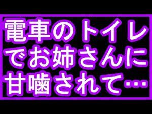 【体験談レズ動画】学校帰りの女子校生が駅のトイレでレズビアンOLに痴女られて
