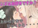 【ボイスレズ動画】エロすぎてヤバいと百合界が騒然!貴女の耳を美少女ロリが舐めまくる!