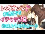 【ボイスレズ動画】ディープキスで舌を絡めイチャラブな百合SEXでロリ幼女が絡み合う!