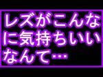 【体験談レズ動画】先輩のレズビアンOLに痴女られて百合SEXに目覚めていくノンケの女性社員